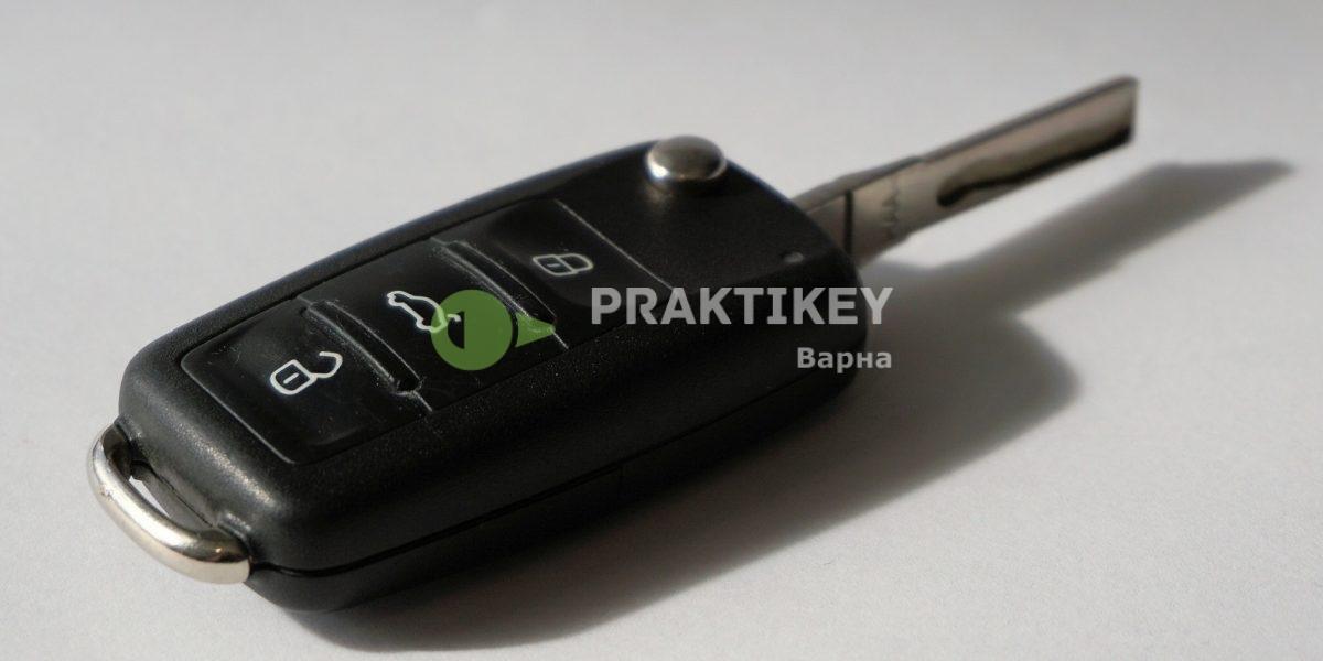 Възстановяване на изгубени ключове